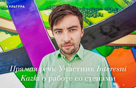 Прямая речь: Участник Interesni Kazki о работе со стенами