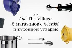 5 магазинов с посудой икухонной утварью