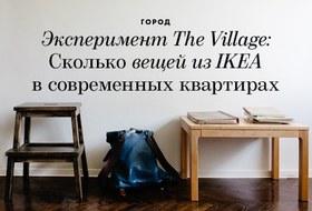 Эксперимент The Village: Сколько одинаковых вещей в современных квартирах