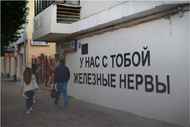 С 1990 до 2018: Как художники приучали Екатеринбург к уличному искусству
