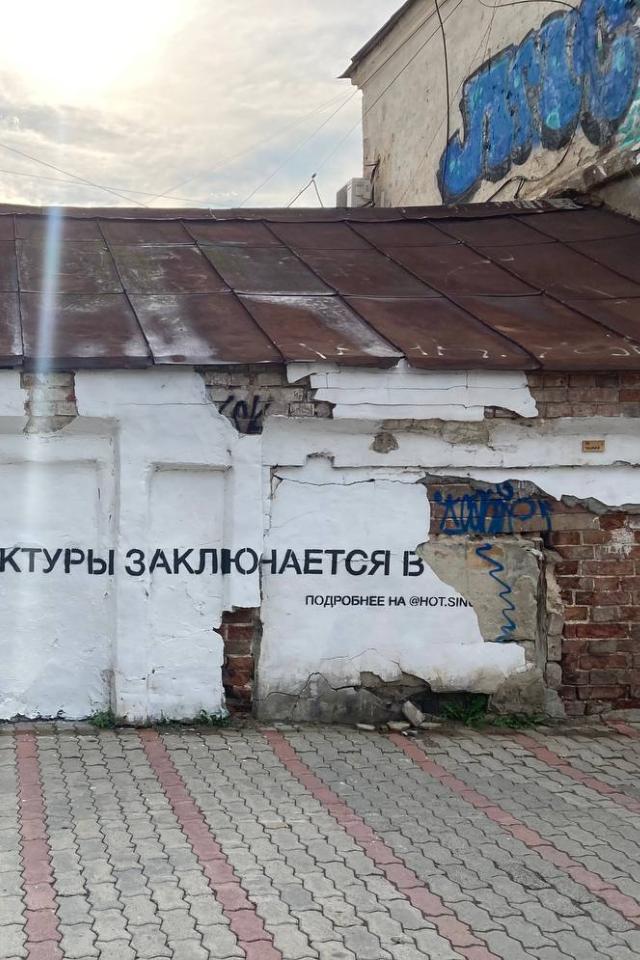 «Урбанистический кликбейт» на стене двора на Первомайской