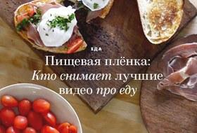 Пищевая плёнка: Кто снимает лучшие видео про еду