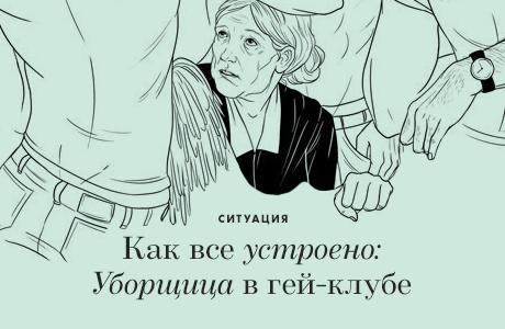 Как всё устроено: Уборщица в гей-клубе