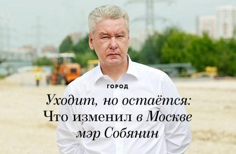 Уходит, но остаётся: Что изменил вМоскве мэр Собянин