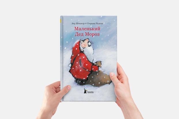 12 хороших детских книг на зиму