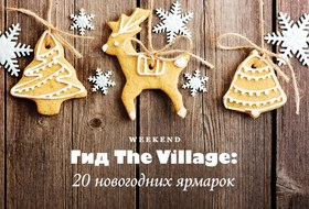 Гид The Village: 20 новогодних ярмарок