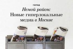 Немой район: Новые гиперлокальные медиа вМоскве