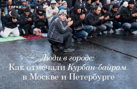 Люди в городе: Как отмечали Курбан-байрам в Москве и Петербурге
