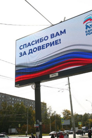 Сколько баннеров о победе на выборах «Единая Россия» установила в Свердловской области