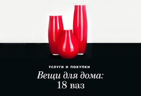 Вещи для дома: 24 вазы