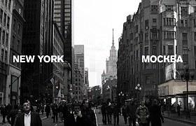 НЬЮ-ЙОРК vs. МОСКВА