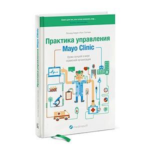 «Легендарная клиника Мэйо»: 10советов о создании успешной компании в сфере услуг