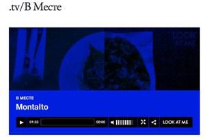 В Месте: Пиццерия Montalto