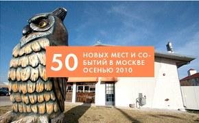 Планы на осень: 50 новых мест и событий в Москве
