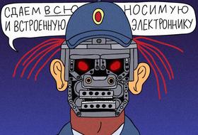 Комикс «Кибердянск» — протехнологии на страже русского абсурда