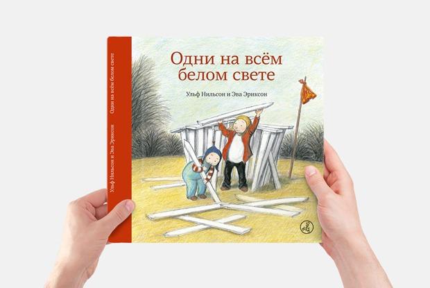 Ничуть не страшно: 8 книг о детских страхах и их преодолении