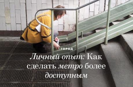 Личный опыт: Как сделать метро более доступным