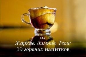 19 горячих напитков в Москве