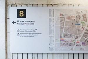 Как выглядит новая городская навигация