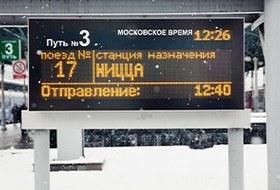Люди в городе: Кто ездит вЕвропу на поезде?