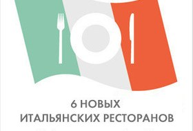 6 новых итальянских ресторанов в Москве