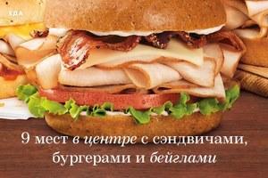 9 мест в центре с сэндвичами, бургерами и бейглами