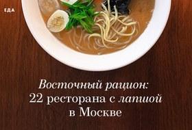 Восточный рацион: 22ресторана слапшой вМоскве