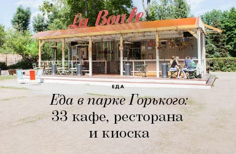 Еда в парке Горького: 33кафе, ресторана икиоска