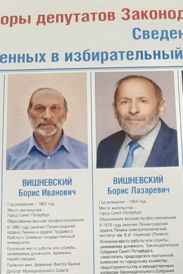 Три Бориса Вишневских содинаковой стрижкой ибородой. Все они баллотируются в петербургский ЗакС