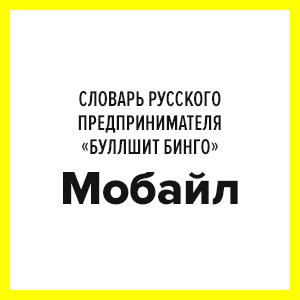 Cловарь русского предпринимателя «Буллшит бинго»: Мобайл